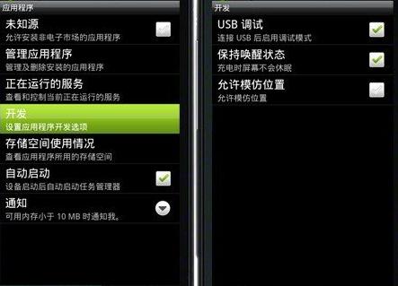 安卓2.X开启USB调试