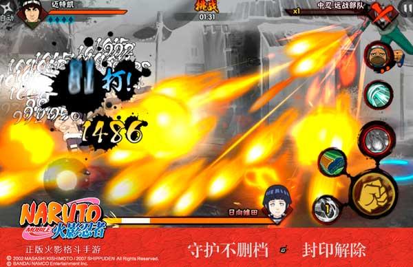 火影忍者手游1月24日举行首个线下粉丝盛典