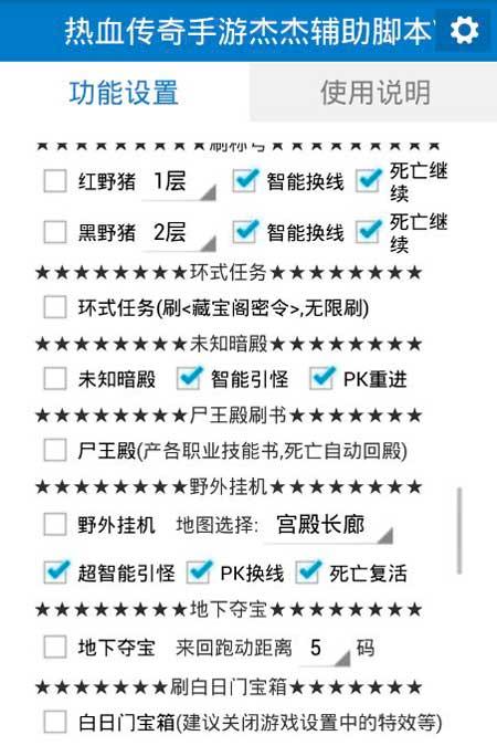 热血传奇手机版辅助工具 杰杰辅助功能介绍