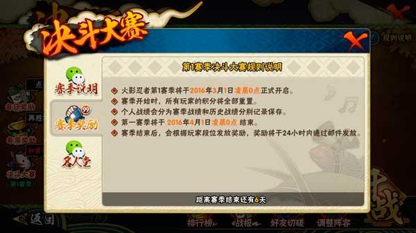 火影忍者手游新版本爆料第一期 决斗场PVP赛事抢曝
