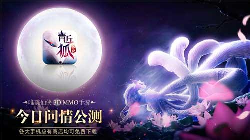 青丘狐传说手游震撼来袭 今日全平台公测