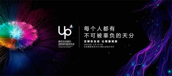 UP2016腾讯互娱年度发布会3月25日开启 构筑泛娱乐生态