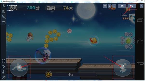 蓝光手游大师闪电版按键设置图2