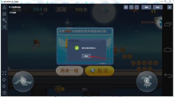 蓝光手游大师闪电版按键设置图3