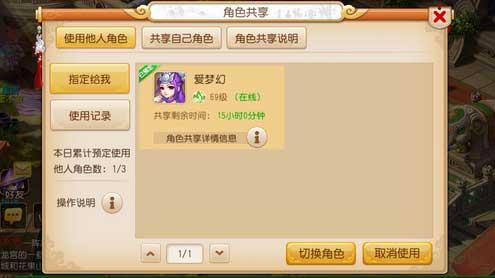 梦幻西游手游角色共享图3